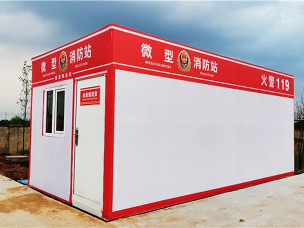 折叠式微型消防站